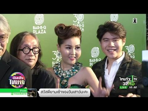 ย้อนหลัง สรุปข่าวบันเทิง  | 25-03-60 | บันเทิงไทยรัฐ