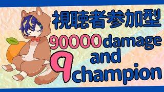 【視聴者参加型】90000だまげ and 9ちゃんぽん こうへん【APEX】