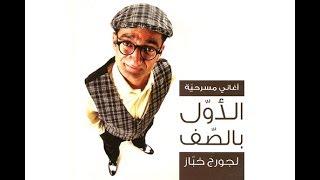 Georges Khabbaz - El Awwal Bel Saf ( Full Play )/ ( جورج خباز - الاول بالصف ( المسرحية الكاملة