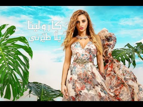 Carolina - Yalla Tayyerni (Official Music Video 2017) / كارولينا - يلاّ طيّرني -  ٢٠١٧