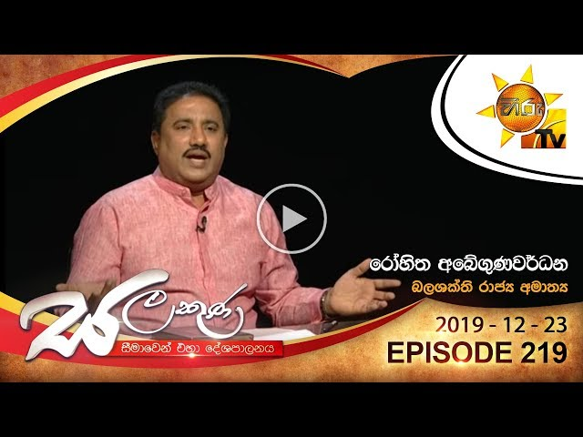 Hiru TV Salakuna | Rohitha Abeygunawardena | EP 219 | 2019-12- 23