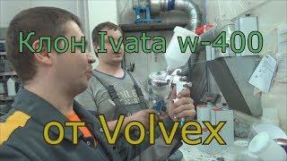 Клон Ivata W-400 От Volvex! Лак Uhs И Грустная История От Стаса :(