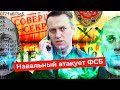 Провал спецслужб: Навальный позвонил предполагаемому убийце