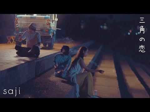 saji - 「三角の恋」MUSIC VIDEO