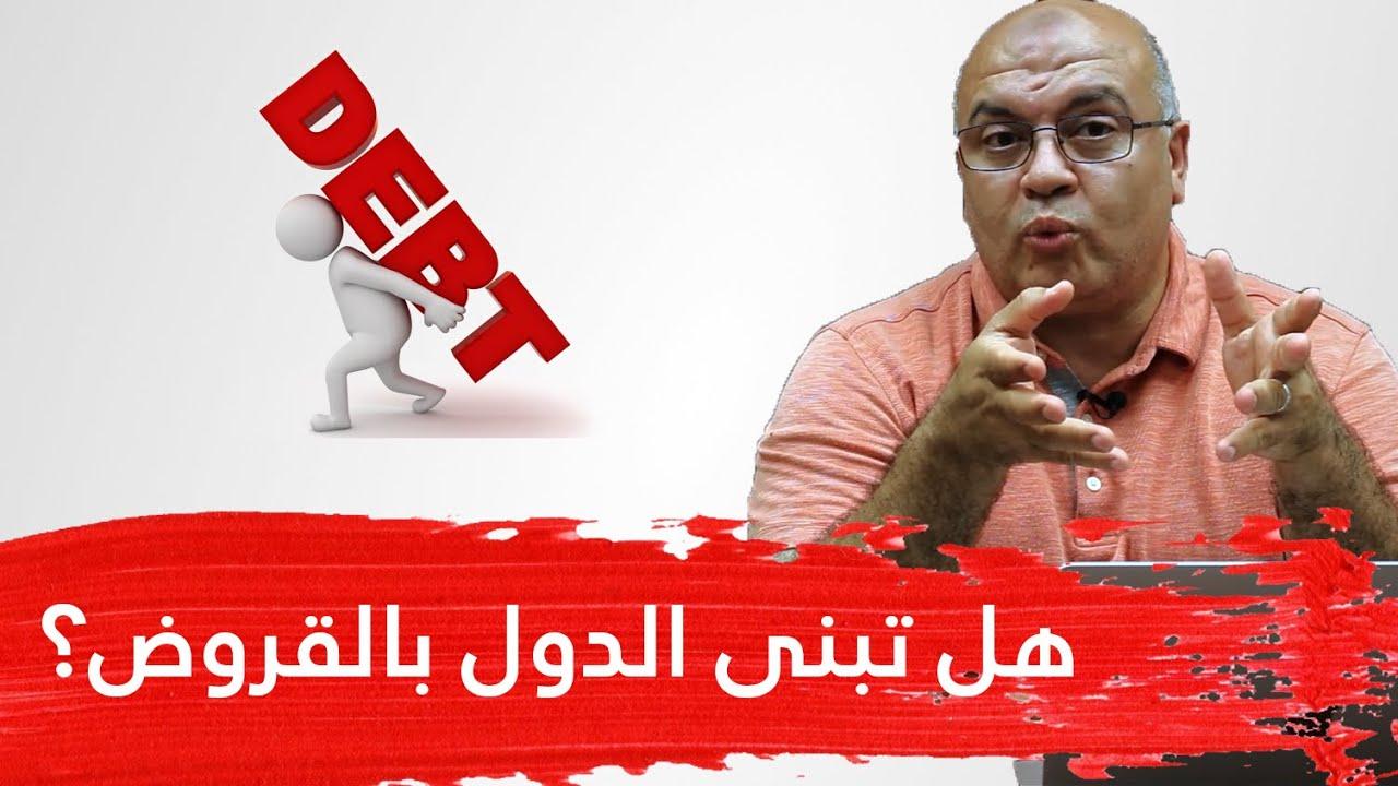 مصطفى شاهين | الحلقة 23 | هل تبنى الدول بالقروض؟