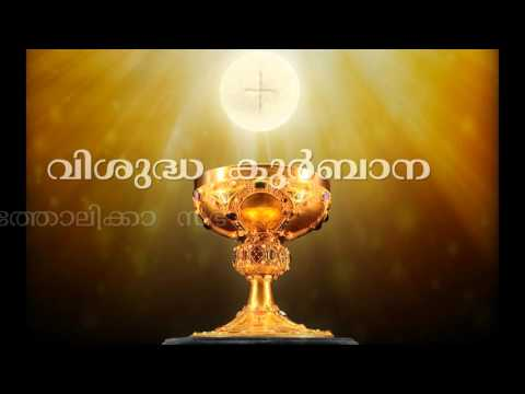 Malankara Catholic Holy Qurbana