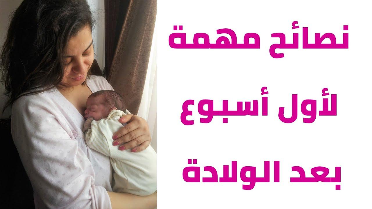 نصائح أول أسبوع بعد الولادة  First week with a newborn