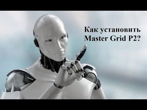 Как установить Master Grid P2