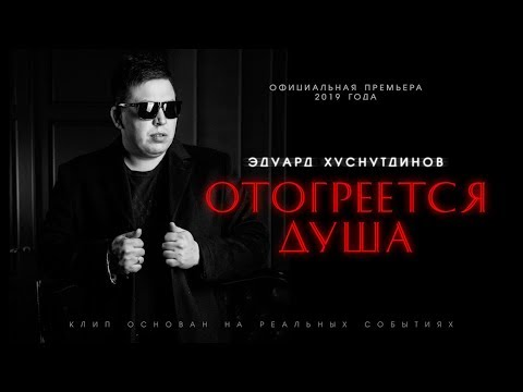"Эдуард Хуснутдинов-""Отогреется душа"" (Official Video) 4К"