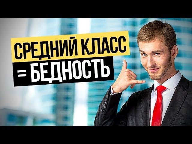 Средний класс = БЕДНОСТЬ. В России по факту среднего класса НЕТ!