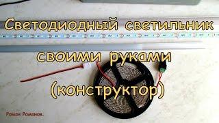 Светодиодный светильник своими руками.(Светодиодный линейный светильник своими руками (конструктор). ПОКУПАЛ ТУТ: http://vela.com.ua/led-lenta/ подписаться..., 2016-05-25T17:01:16.000Z)