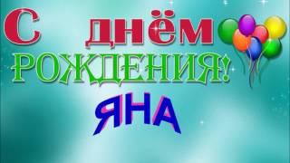 С ДНЁМ РОЖДЕНИЯ ЯНА !
