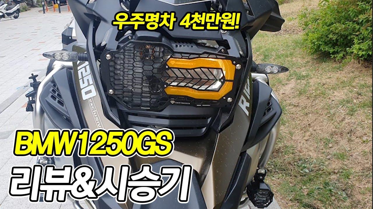 [2부] BMW GS1250 ADV 4천만원 오토바이 아는척 리뷰 및 시승소감