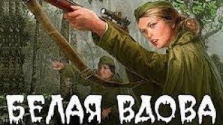 Военные Фильмы БЕЛАЯ ВДОВА Русские военные фильмы 2018 новинки ДЕТЕКТИВЫ 2018