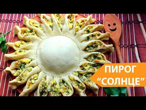 Пирог Солнце с сыром и зеленью ★ Простые рецепты Olya Pins