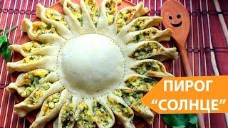 """Пирог """"Солнце"""" с сыром и зеленью ★ Простые рецепты Olya Pins"""