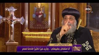 مساء dmc - البابا تواضروس الثاني : أنا متفائل بطبيعتي ... وأرى خيراً كثيراً قادماً لمصر