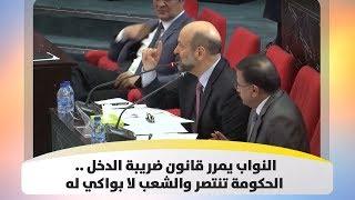 النواب يمرر قانون ضريبة الدخل .. الحكومة تنتصر والشعب لا بواكي له