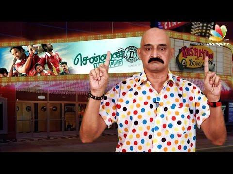Chennai 28 2 Movie Review | Kashayam with...