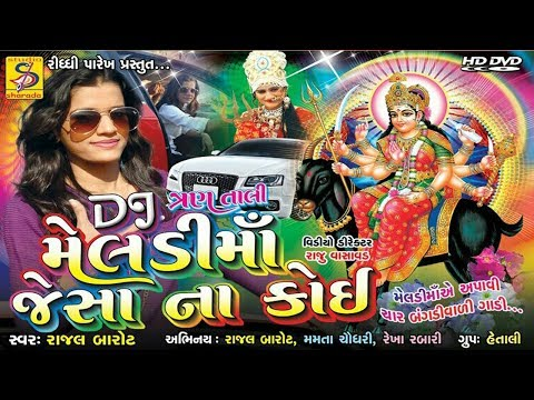 Rajal Barot 2017 New Gujarati Video Songs Dj Meldi Ma Jaisa Na Koi