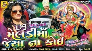 Rajal Barot 2017 New Gujarati Video Songs Dj Meldi Ma Jaisa Na Koi