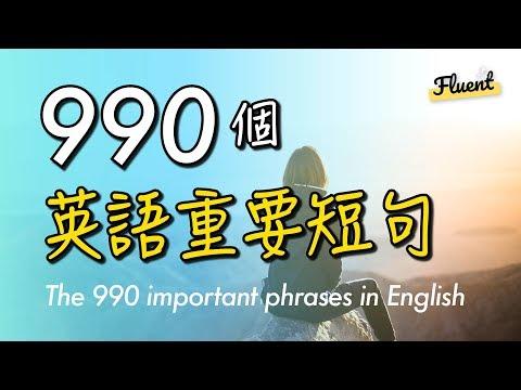 990個英語重要短句 (recorded By Real Human Voice)