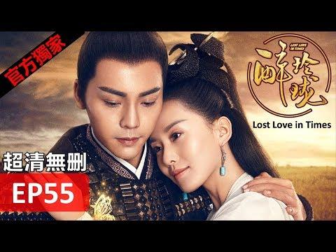 【醉玲瓏】 Lost Love in Times 55(超清無刪版)劉詩詩/陳偉霆/徐海喬/韓雪