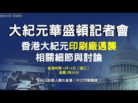 大纪元美首都新闻会 谴中共袭击香港印刷厂(组图/视频)