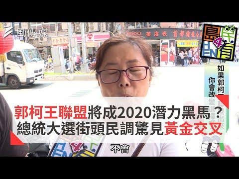 郭柯王聯盟將成2020潛力黑馬?總統大選街頭民調驚見黃金交叉