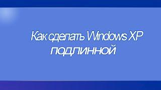 Как сделать Windows XP подлинной(В этом видео вы узнаете, как сделать Windows XP подлинной в несколько кликов и без всяких программ. Вот эта строч..., 2014-06-23T08:19:14.000Z)