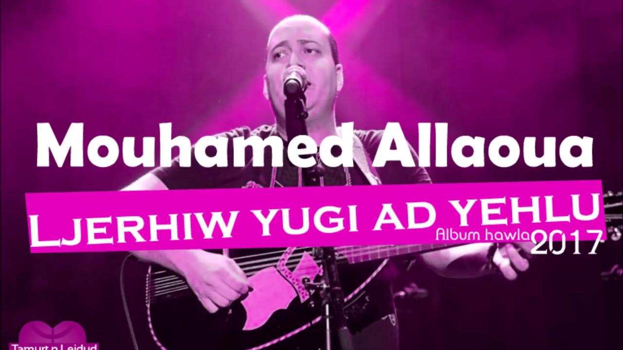 mouhamed allaoua 2017 une meilleure chanson d 39 amour sentimentale ljerhiw yugi ad yehlu youtube. Black Bedroom Furniture Sets. Home Design Ideas