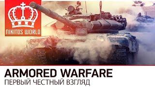 Armored Warfare | Первый честный взгляд