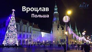 Вроцлав (Польша) - достопримечательности и Новый год.