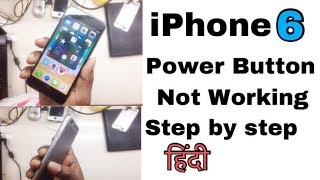 All iPhone Power Button Not Working Solution Hindi Tips