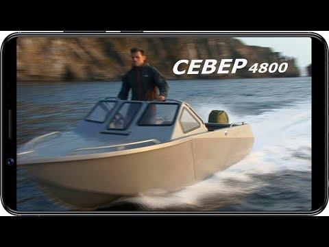 Алюминиевая глиссирующая лодка СЕВЕР 4800