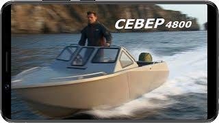 Алюминиевая глиссирующая лодка СЕВЕР 4800(Технические характеристики: Материал корпуса Алюминий Марка сплава АМГ5 Длина 4.80 м Ширина 1,70 м Высота борта..., 2016-01-11T01:01:31.000Z)