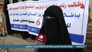 وقفة احتجاجية لمعيدي جامعة تعز للمطالبة بصرف مرتباتهم
