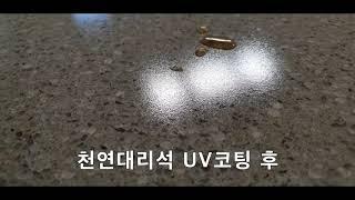 안산그랑시티 2차 천연대리석 UV코팅 후