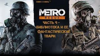Прохождение Metro 2033   #9 Библиотека и ее фантастические твари