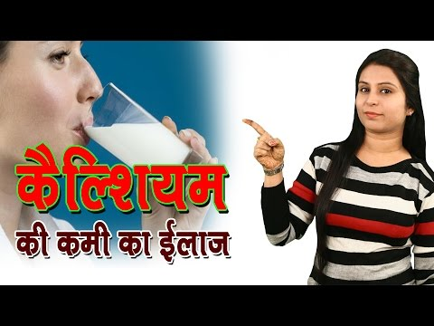 कैल्शियम की कमी का ईलाज Calcium Ki Kami Ke Karan, Lakshan Or Ilaj | Symptoms Of Calcium Deficiency