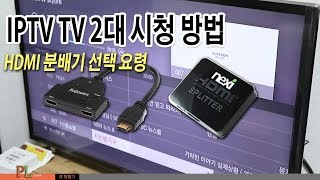 IPTV 올레TV HDMI 분배기로 두 대의 TV 시청…