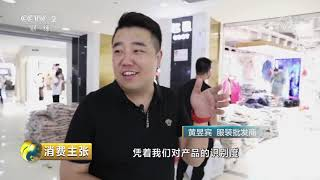 《消费主张》 20191018 今年秋冬服装流行调查  CCTV财经