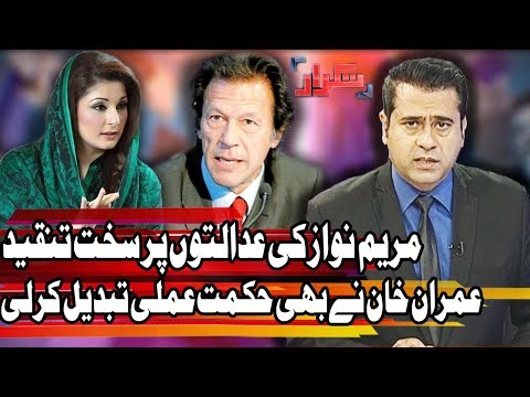 Takrar With Imran Khan - 14 November 2017 - Express News