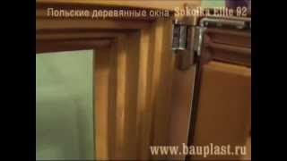 Деревянные польские окна Sokolka Elite 92(Деревянные окна от польской компании Sokolka. Окна Sokolka Elite 92 - представитель элитного сегмента деревянных окон...., 2012-03-25T09:52:37.000Z)