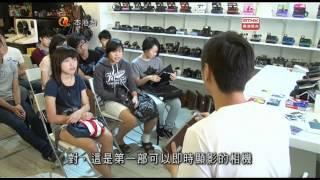 [RTHK] 地厚天高 第五集《即影即靚仔》 2012-05-28
