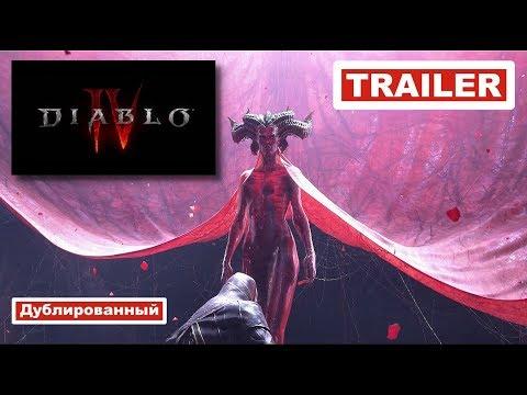 Убийца убийц – анонс и трейлер Diablo IV (русская версия)