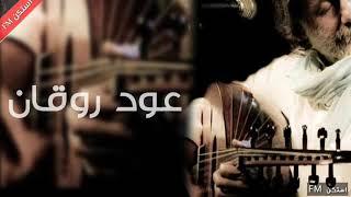 اغاني- عود روقان | اجاذبك الهوى | بطيء