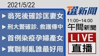 2021/5/22  TVBS選新聞 11:00-14:00午間新聞直播