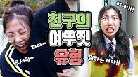 친구의 여우짓   유형 드라마 [밍꼬발랄]