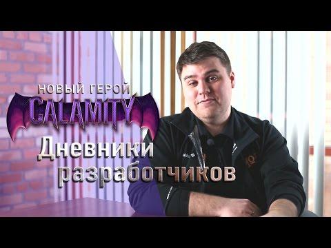 видео: Новый герой calamity - дневник разработчика